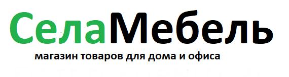 Интернет - магазин SelaMebel.ru
